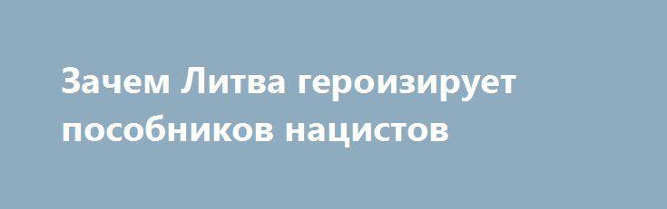 Зачем Литва героизирует пособников нацистов https://apral.ru/2017/07/23/zachem-litva-geroiziruet-posobnikov-natsistov.html  Литовские власти на протяжении последних двадцати лет проводят последовательную политику по героизации «лесных братьев», посмертно присуждая им высшие государственные награды, открывая им памятники и мемориальные доски, а также называя в их честь улицы и парки. Возмущение местной еврейской общины и прогрессивной общественности игнорируется. Общество глубоко расколото на…