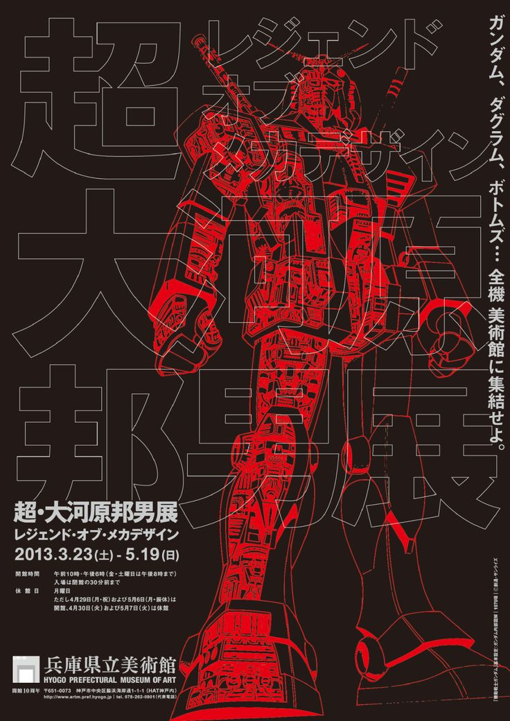 Japanese Exhibition Poster: Legend of Mechanical Design: Kunio Okawara. Tetsuya Goto (Out Of Office Projects), Kunio Okawara. 2013