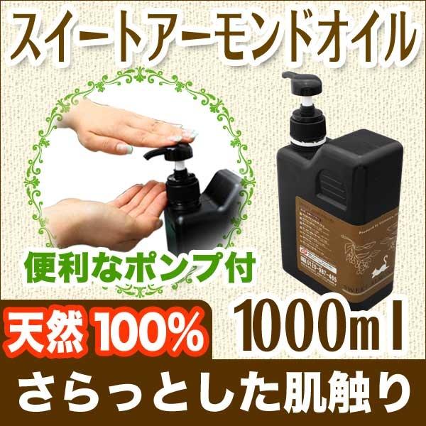 スイートアーモンドオイル(レビューを書いておまけ付き)天然100%無添加 数あるキャリアオイルの中でも最もマイルド。滑りが良くなめらからに肌に浸透します。 (sweet almond oil)   スイートアーモンドオイル1000ml プロセラピストが実際に使い厳選した、様々な部分に使える高性能マッサージオイル(ボディオイル/ベビーオイル/キャリアオイル/アロマ)楽天rakuten