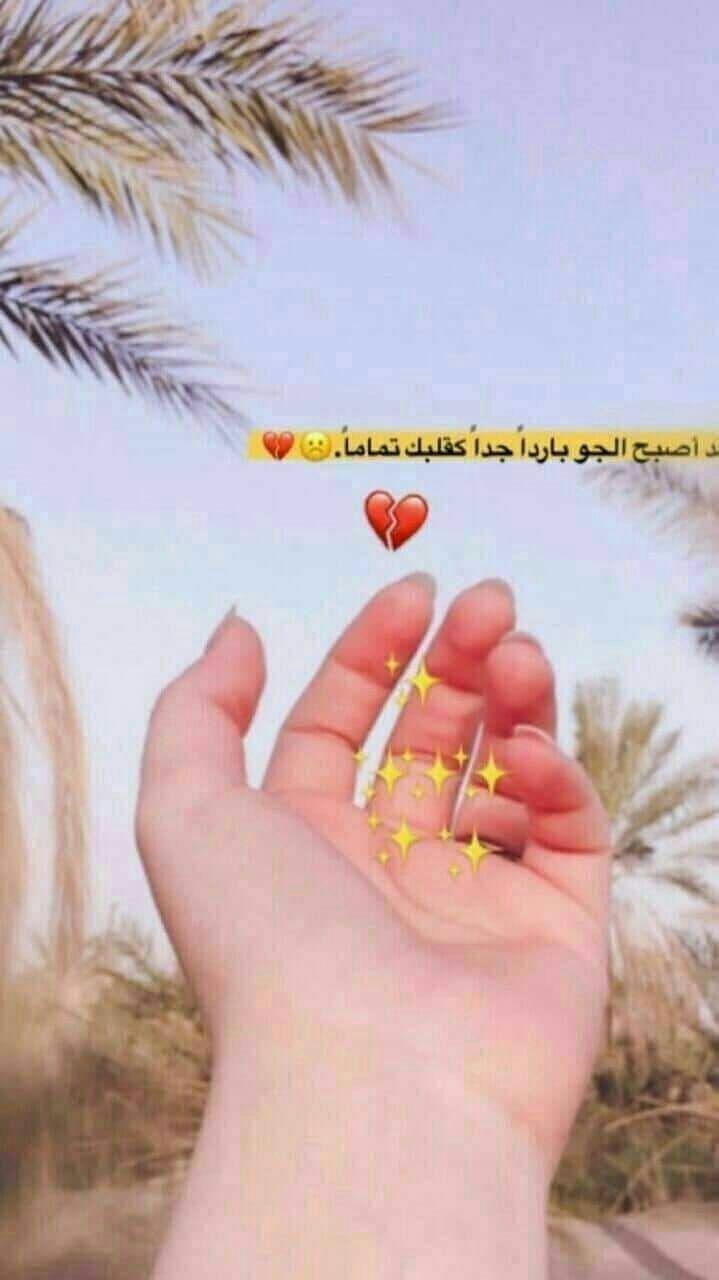 رمزيات بنات Arabic Tattoo Quotes Iphone Wallpaper Quotes Love Love Quotes Wallpaper