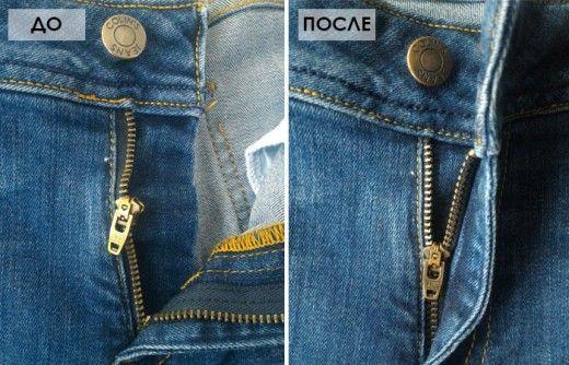 Как быстро починить молнию на джинсах