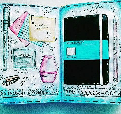 Wreck this journal | Office supplies