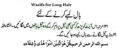 Pin by Amo Jee on wazife   Islamic dua, Islam quran, Long ...