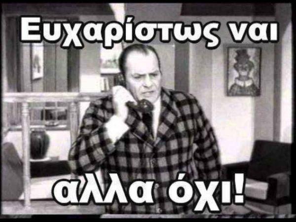 ελληνικες ταινιες ατακες - Αναζήτηση Google