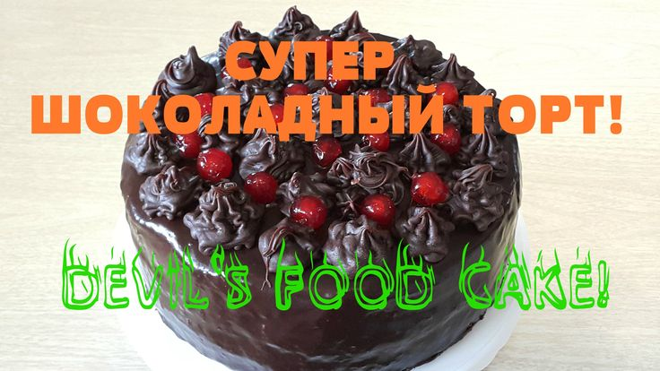СУПЕР ШОКОЛАДНЫЙ ТОРТ!  DEVIL'S FOOD CAKE!