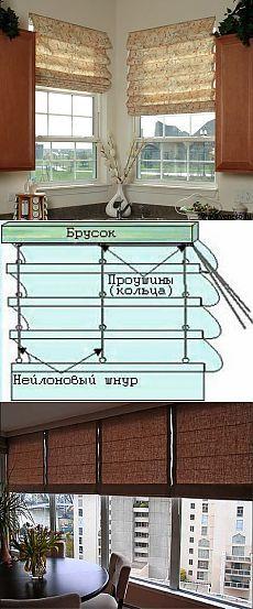 Cómo hacer cortinas romanas con las manos?  |  Problema de la vivienda