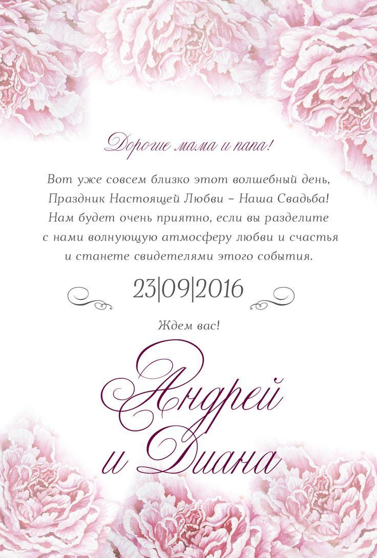 Днем, текст на приглашения на свадьбу родителям