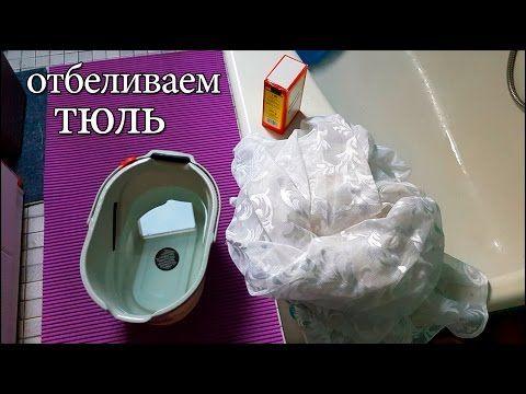 Как отбелить тюль содой | Секреты домохозяйки - YouTube