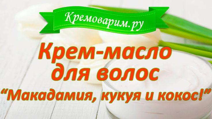 """Домашнее крем-масло для волос """"Макадамия, кукуя и кокос!"""""""