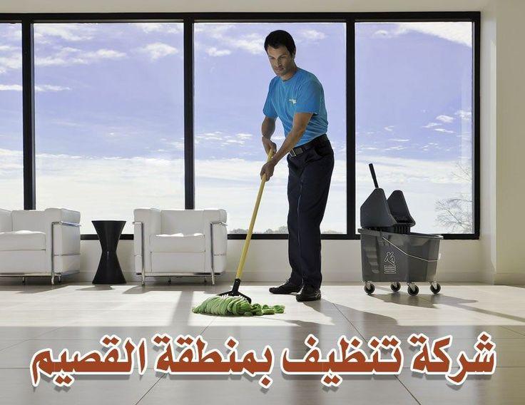 خدمات التنظيف بالقصيم 0548953613