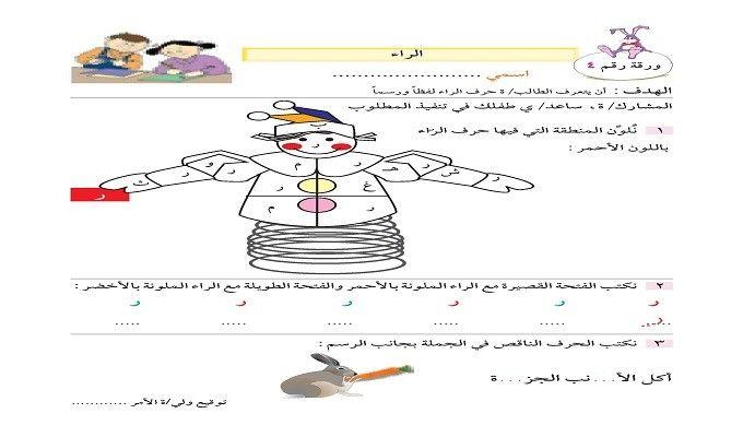 نتيجة بحث الصور عن اوراق عمل عن حرف الراء Arabic Worksheets Arabic Language Worksheets