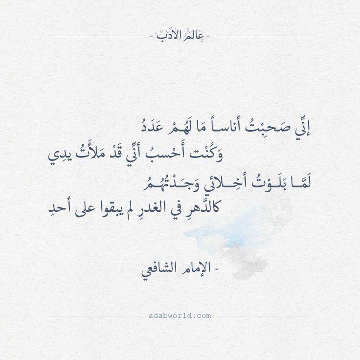 الإمام الشافعي شعر Wonder Quotes Words Quotes Quotations