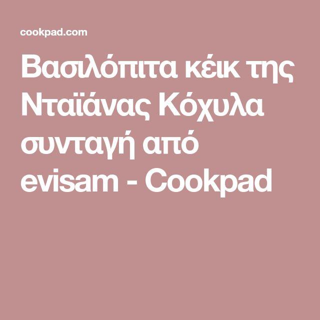 Βασιλόπιτα κέικ της Νταϊάνας Κόχυλα συνταγή από evisam - Cookpad