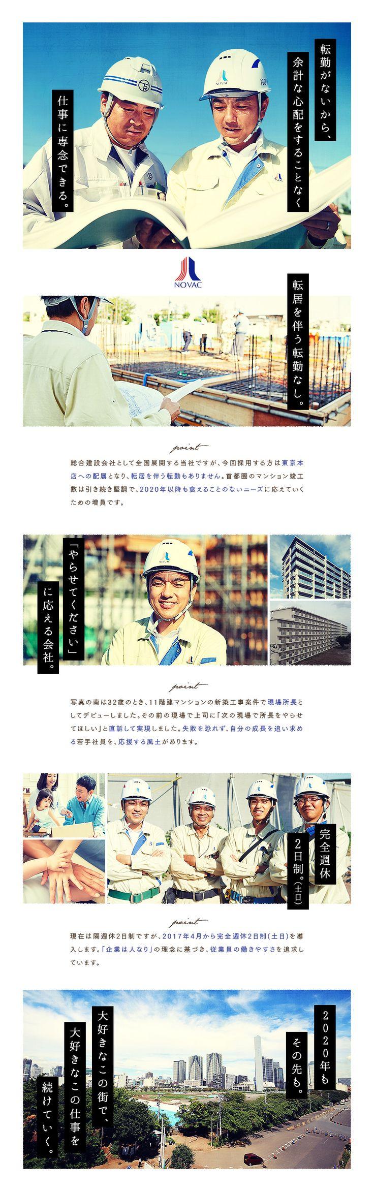 株式会社ノバック・東京本店/マンション・商業施設などの施工管理/転勤なし/設立以来無借金経営の求人PR - 転職ならDODA(デューダ)