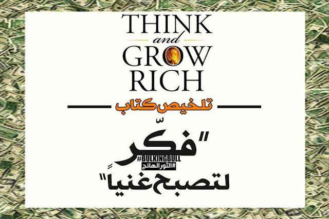 فكر لتصبح غنيا ملخص وأهم الدروس المستفادة لتحقيق نتائج ملموسة Think And Grow Rich Think And Grow Rich Book Summaries Books