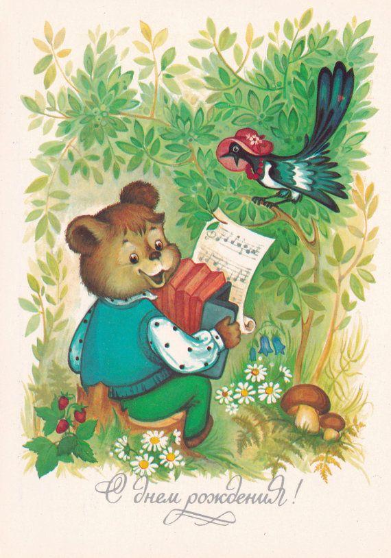Joyeux anniversaire Vintage carte postale soviétique (1990)