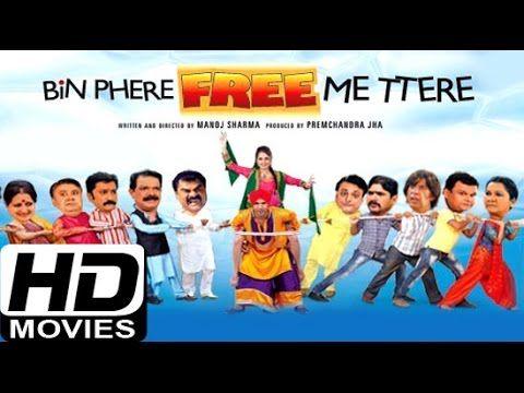 Watch Hindi Comedy Movie Bin Phere Free mei Tere (2013) hindi movies 2014 full movie. Film – BIN PHERE FREE ME TTERE (HINDI) BANNER—PREMCHANDRA PRODUCTIONS DIRECTED BY–MANOJ SHARMA PRODUCED BY–PREMCHANDRA JHA MUSICBY–VISHNU NARAYAN LYRICS BY–RISHI AZAAD,ARUN... https://newhindimovies.in/2017/07/07/bin-phere-free-me-tere-2013-hindi-movie-latest-2014-movies-comedy-movie-uploded-new-movie/