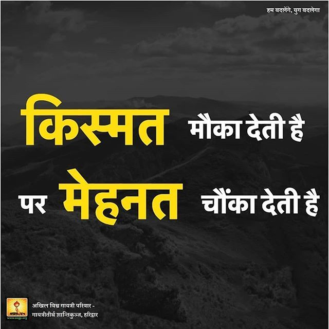 1255 Best Hindi Quotes Images On Pinterest