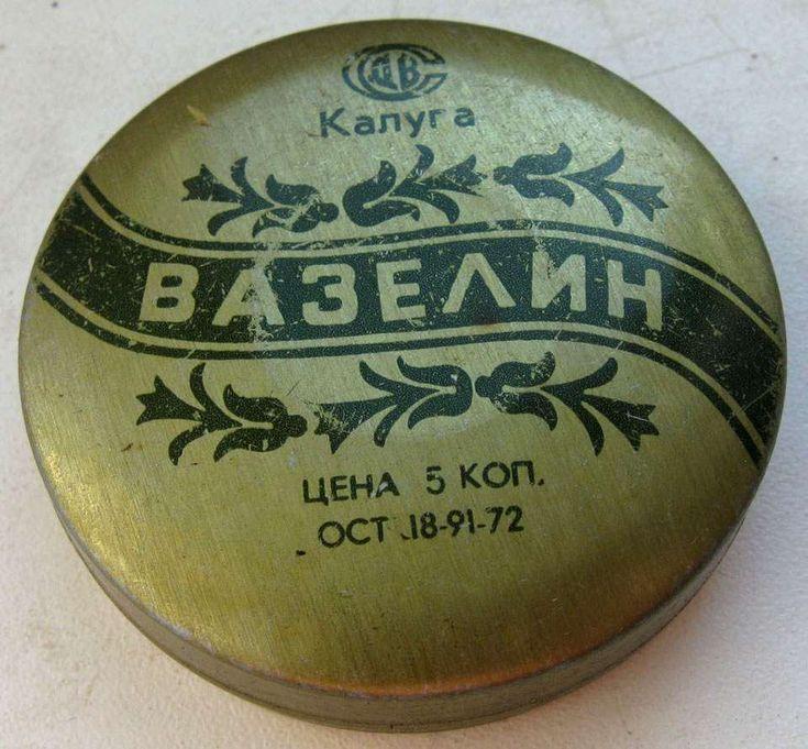 Вазелин. Больше вещей из СССР - http://samoe-vazhnoe.blogspot.ru/