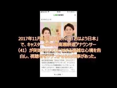 「おはよう日本」高瀬耕造アナがクリスマスへの心境を生番組中告白!騒然 「クリスマスのあとの静寂が私の心を傷つけます」