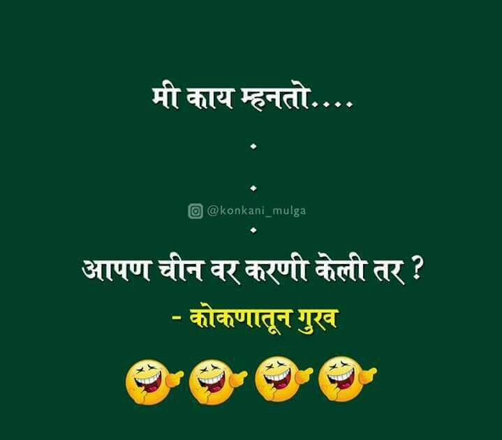 Pin By Appa Jadhav On Marathi Dhamal Attitude Quotes For Girls Funny Quotes Attitude Quotes