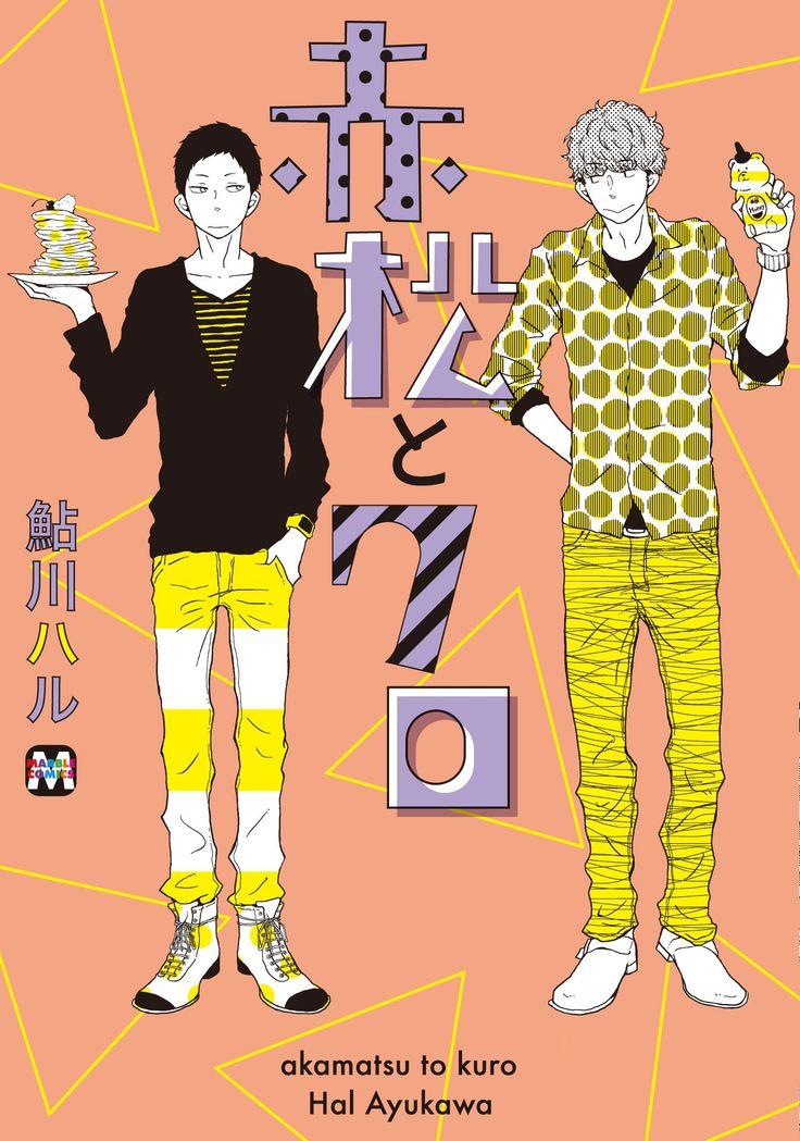 Amazon.co.jp  赤松とクロ (マーブルコミックス)  鮎川ハル  ソフトライン 東京漫画社  本  コミック