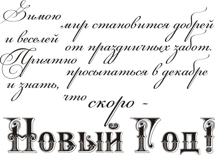 Шрифт для поздравления русский