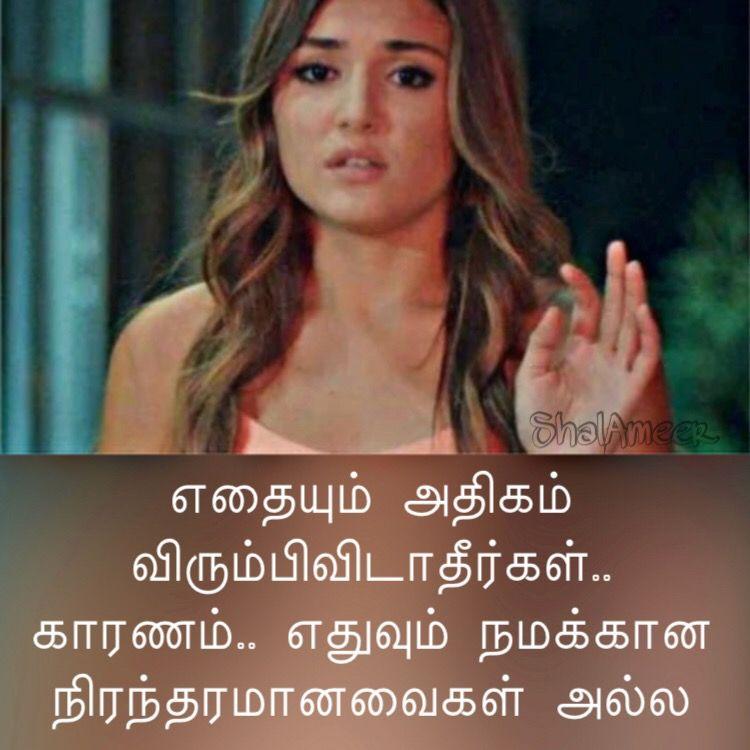 Tamilquotes Tamilmoviequotes Lovequotes Tamil Movie Qu