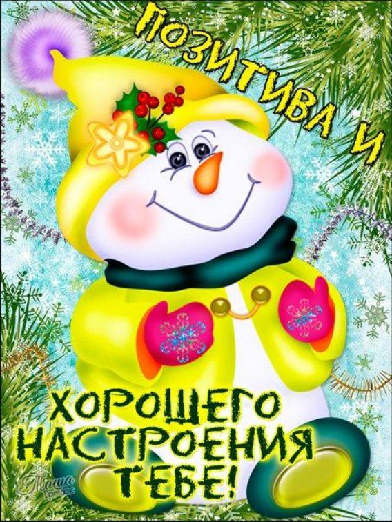 Дню, открытка с пожеланием хорошего дня и настроения и здоровья