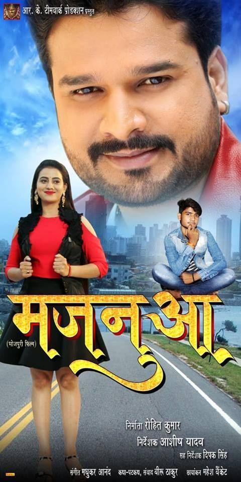 Majanua Bhojpuri Movie (2019): Wiki, Vi