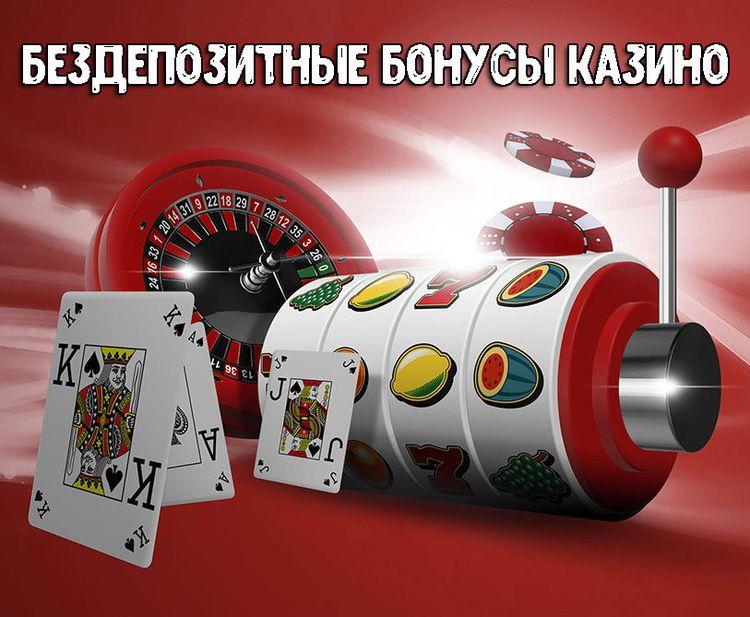 казино с бонусами без депа
