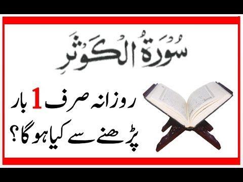 Surah Kausar Ki Fazilat Wazifa   Dolat mand Banny Ka Wazifa
