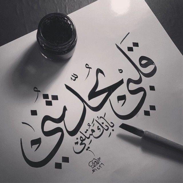 144 Best بالعربي Images Arabic Quotes Arabic Words Words