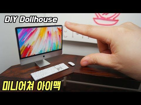 [Beauty studio#4]Realistic Miniature APPLE IMAC Tutorial! | DollHouse DIY