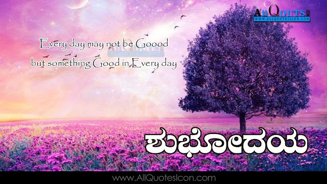 Kannada Good Morning Quotes Wshes For Whatsapp Life Faceboo