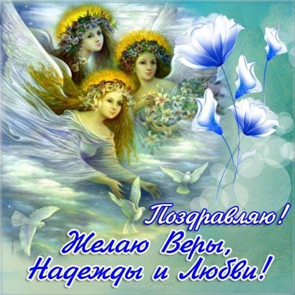 Открытка с именинами веры надежды любови и софии, открыток день