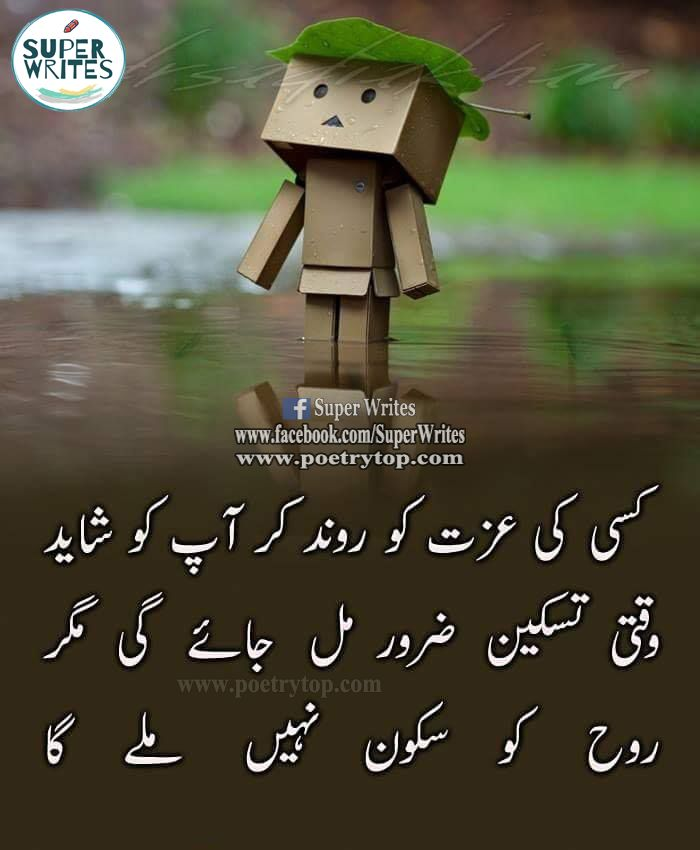 Life Quotes Urdu 30 Famous Quotes In Urdu About Life With