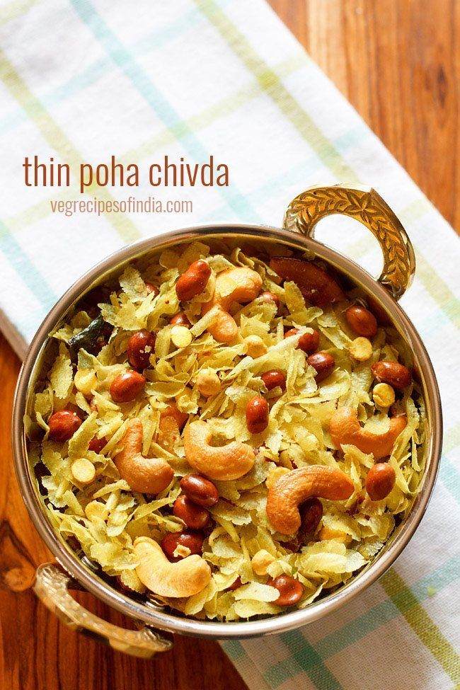 poha chivda recipe with step by step photos. a maharashtrian style quick and tasty snack made from thin poha (flattened rice), dry fruits, peanuts, and spices. this version of poha chivda is made mostly during diwali festival as a savory snack. #pohachivda #chivda #thinpoha #chiwda #diwalifaralrecipes