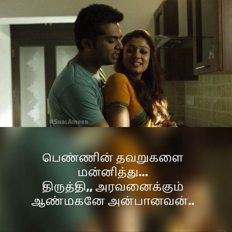 Tamil Sad Quotes Movie Quotes Qoutes Tamil Love Quotes