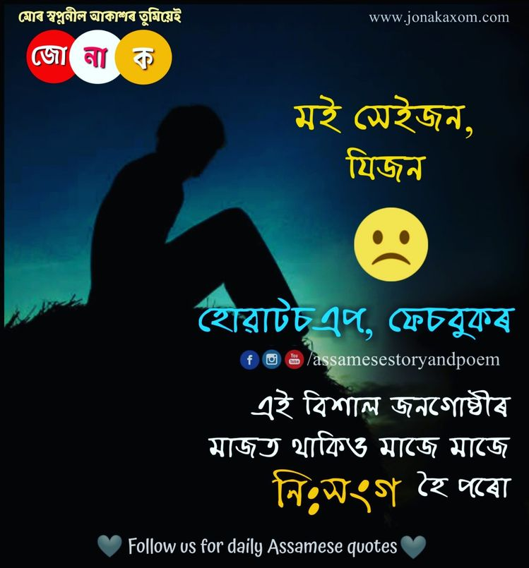 Assamese quotes for love ,assamese quotes for sad,Assamese