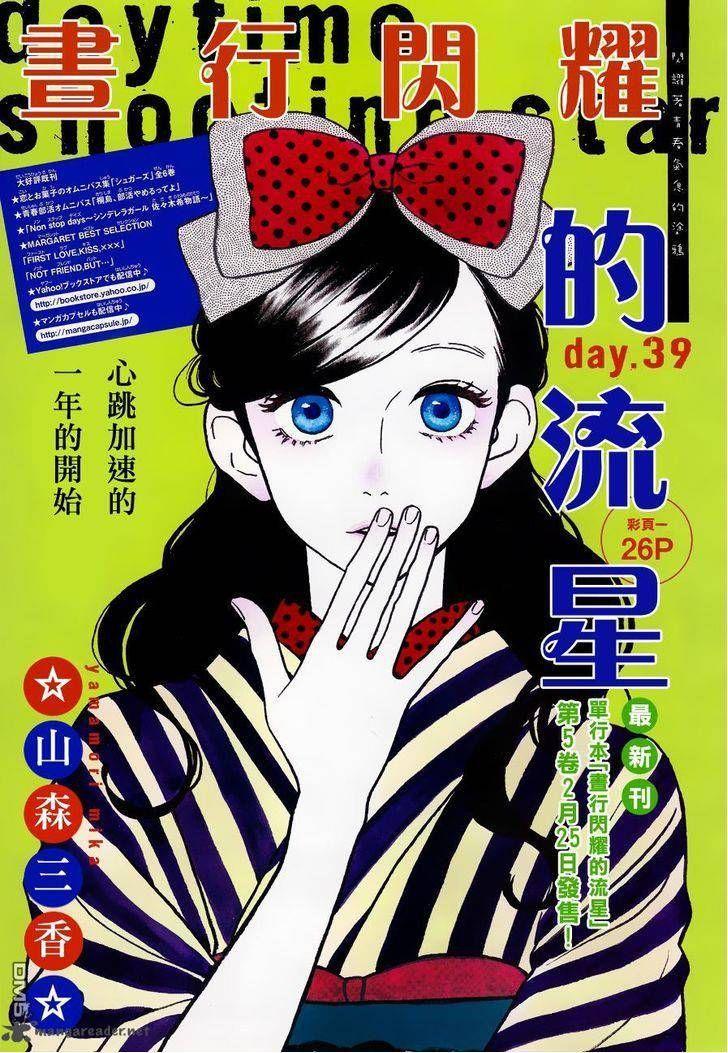 Image result for hirunaka no ryuusei title page