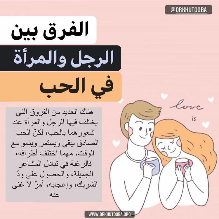 الفرق بين الرجل و المرأة في الحب An Immersive Guide By Syeℓma ۦ
