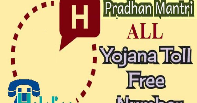 All Pradhan Mantri YojanaContact number list and informatio