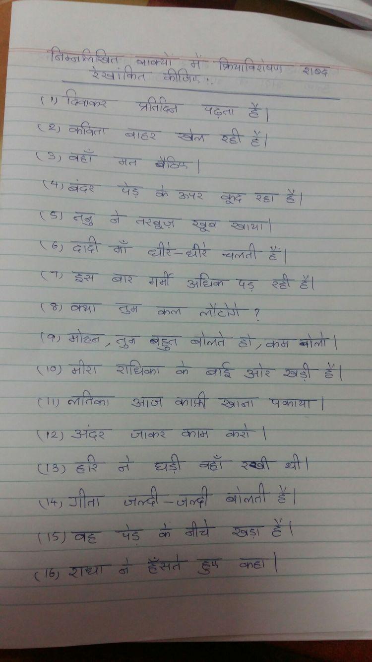 Hindi grammar Kriyavisheshan worksheet