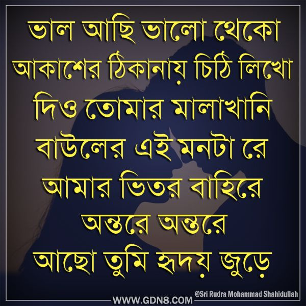 BHALO ACHI BHALO THEKO Lyrics (ভাল আছি ভালো থেকো) - Somlat