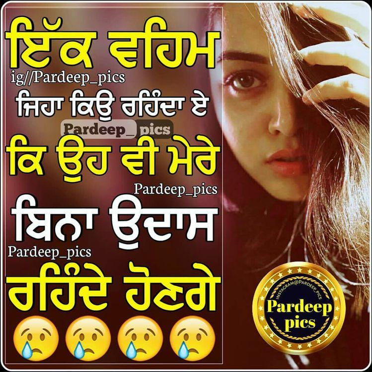 Punjabi Status – ਪੰਜਾਬੀ ਸਟੇਟਸ-Whatsapp-Sad-Love-Funny-Roma
