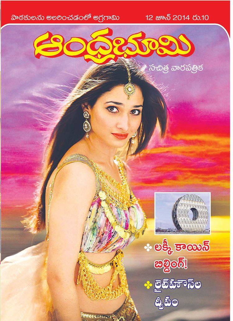 Andhra Bhoomi Weekly Telugu Magazine - Buy, Subscribe, Down