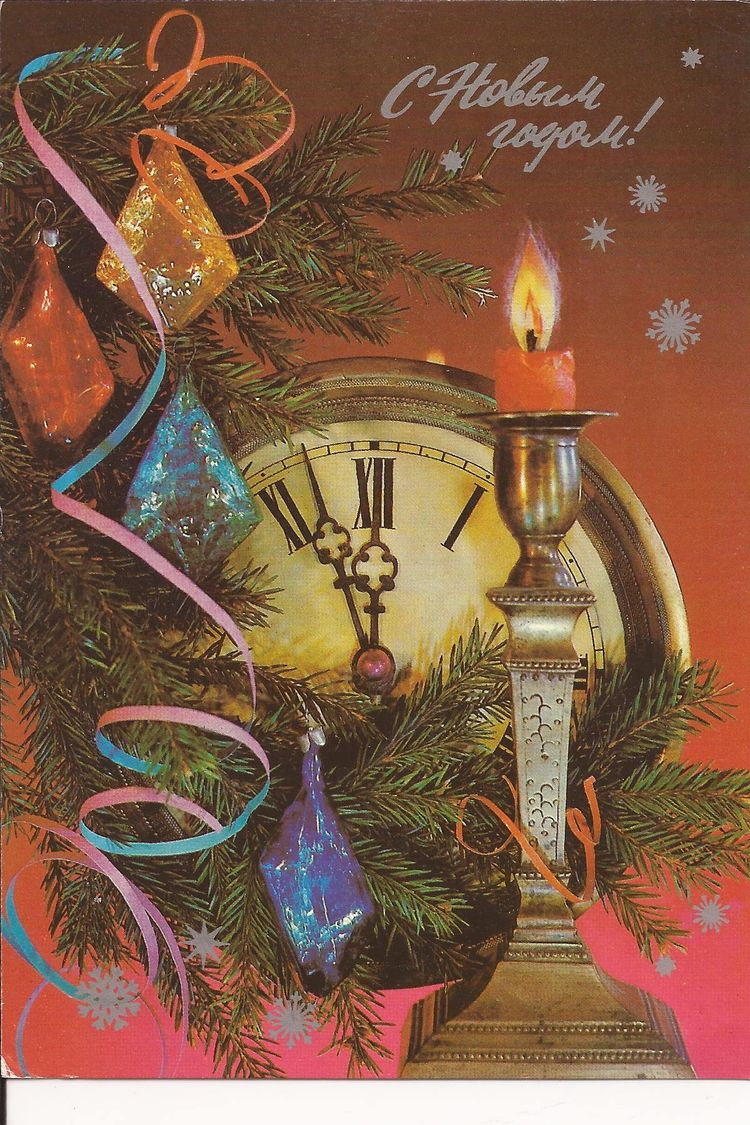 Для, новогодние открытки 1991 года