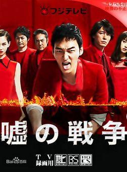 War of Lie / Uso no Sensou / 嘘の戦争 / 谎言战争 Jdrama