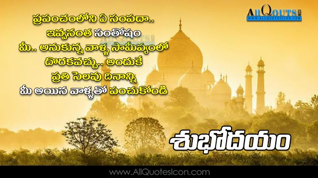 Telugu Good Morning Quotes Wishes For Whatsapp Life Faceboo